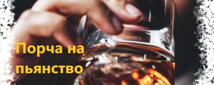 Порча на пьянство — как навести и снять в домашних условиях