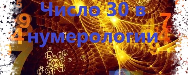 Число 30 в нумерологии — её значение и влияние на жизнь человека