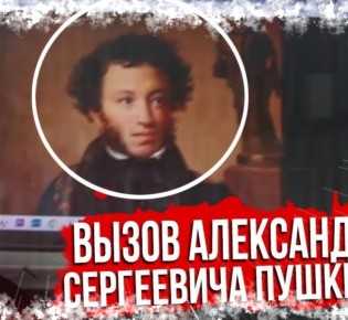 Как вызвать Пушкина Александра Сергеевича в домашних условиях