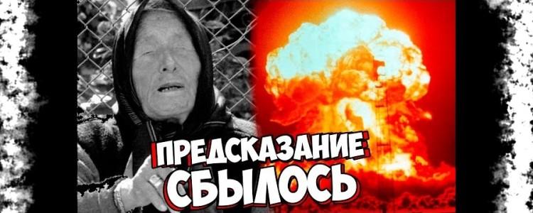 Сбывшиеся предсказания и пророчества Ванги о России и мире