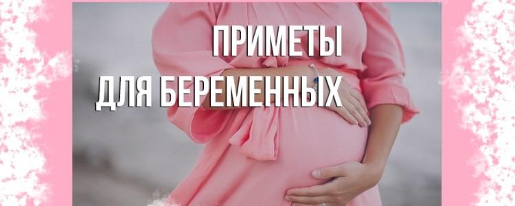 Приметы для беременных — что нельзя и что можно делать