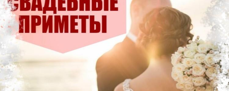 Свадебные приметы для невесты — чего нельзя делать на свадьбе