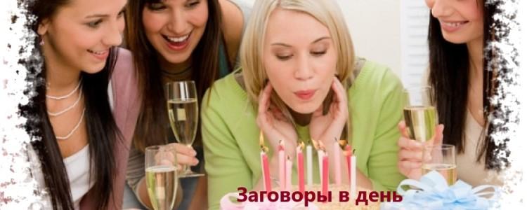 Заговоры в день рождения на богатство и деньги