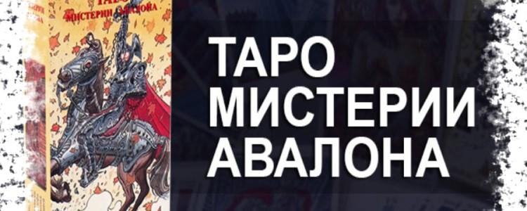 Таро Мистерии Авалона (Avalon Tarot) — значение карт и фотогалерея