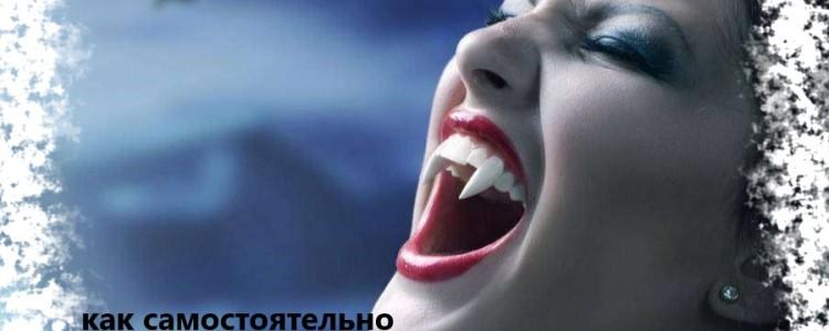Как самостоятельно защититься от вампира и избавиться от него