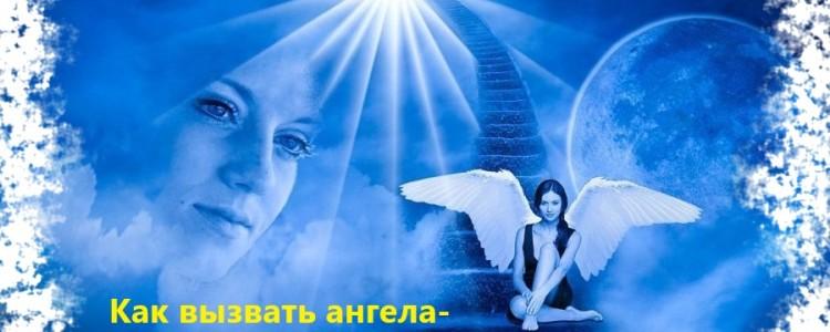 Как вызвать ангела хранителя в домашних условиях