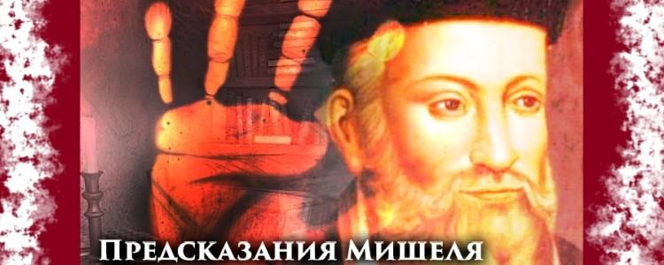 Пророчества и предсказания Нострадамуса о будущем дословно