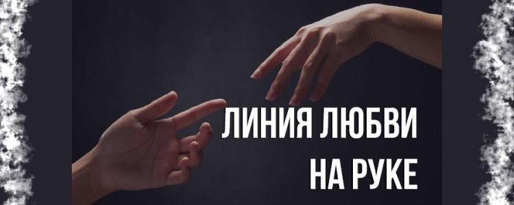 Линия любви на руке — её значение в хиромантии с расшифровкой