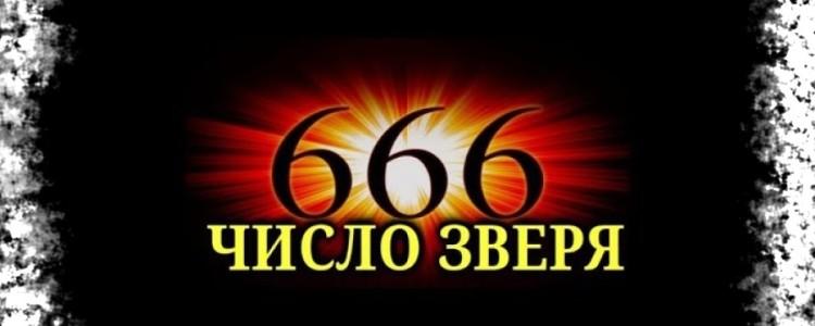 Число Зверя 666 и его значение в истории человечества
