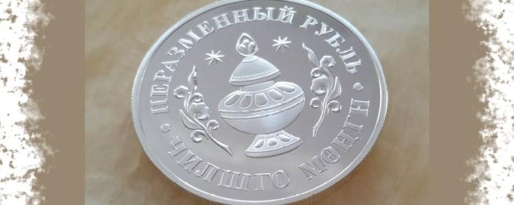Неразменный рубль — как сделать его в домашних условиях