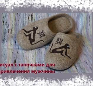 Ритуал с тапочками для привлечения мужчины и на замужество