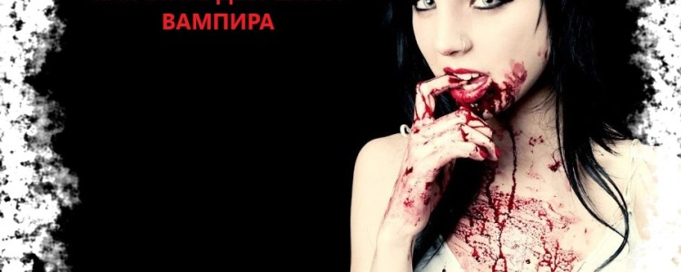 Как стать девушкой вампира — самоучитель для новичков