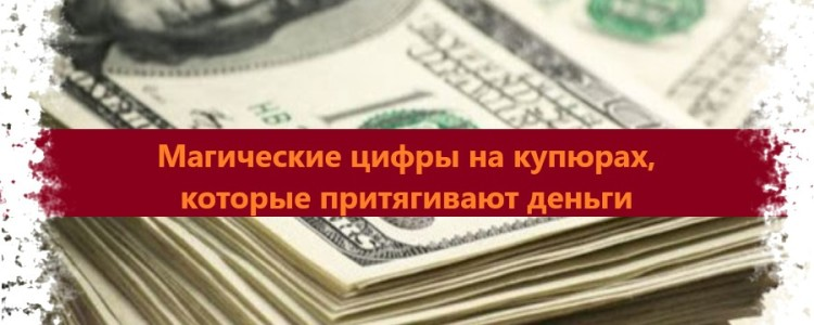 Магические цифры на купюрах которые притягивают деньги