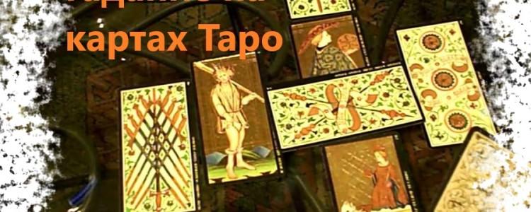 Гадание на картах Таро на ближайшее будущее