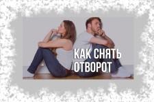Как снять отворот самостоятельно с любимого человека или с себя