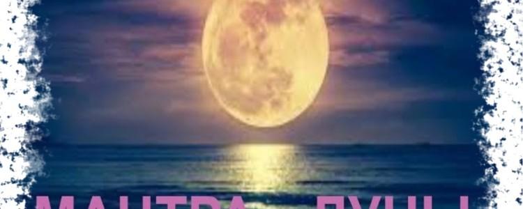 Мантра луны очень мощная творит чудеса