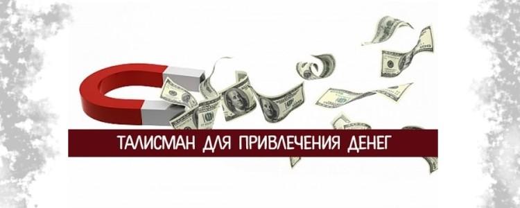 Сильные талисманы для привлечения денег и удачи в свою жизнь