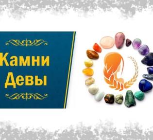 Камни для Девы по гороскопу и дате рождения