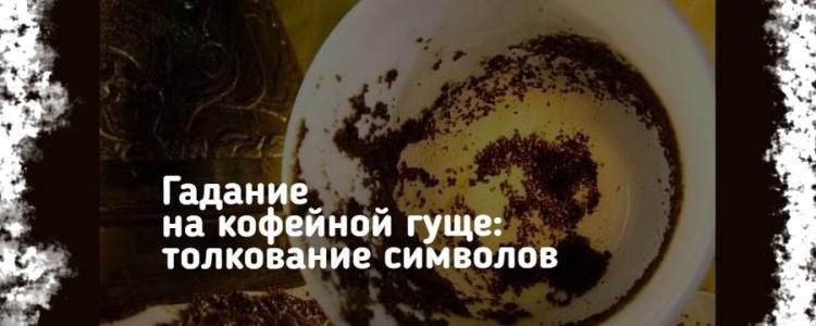 Символы гадания на кофейной гуще — их значение и толкование