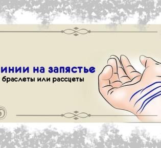 Линии браслеты на запястье руки — значение в хиромантии