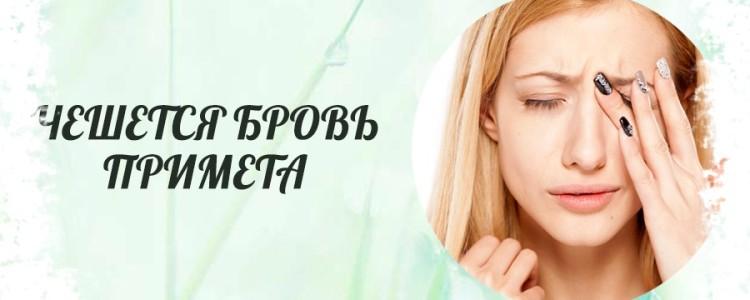 К чему чешутся брови у девушки — приметы и суеверия