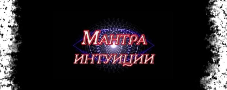 Мантра интуиции для развития сверхспособностей человека