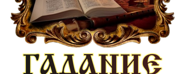 Правдивое гадание по Книге Судеб — 300 вопросов и 10001 ответов
