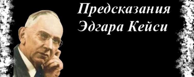 Что предсказал Эдгар Кейси о России и о будущем этой страны