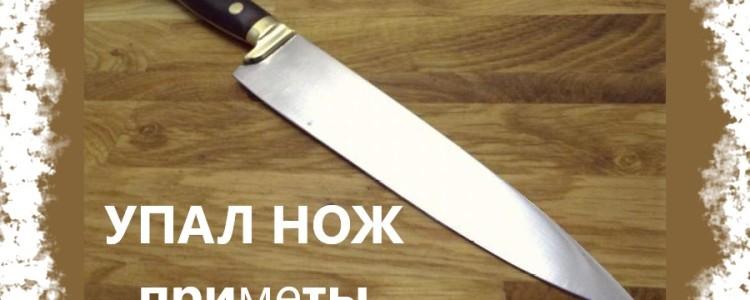 Упал нож — народные приметы и суеверия о ножах