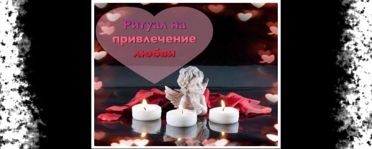 Ритуалы на привлечение любви в домашних условиях