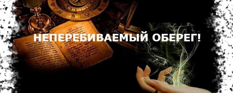 Неперебиваемый оберег от врагов — заговор молитва