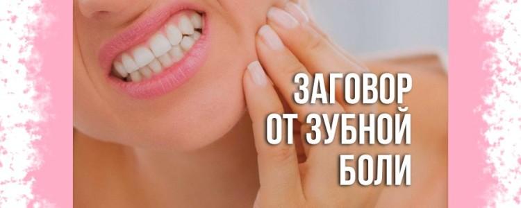 Заговор от зубной боли самостоятельно