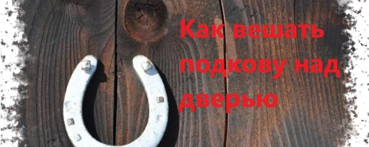 Как вешать подкову над дверью в доме правильно