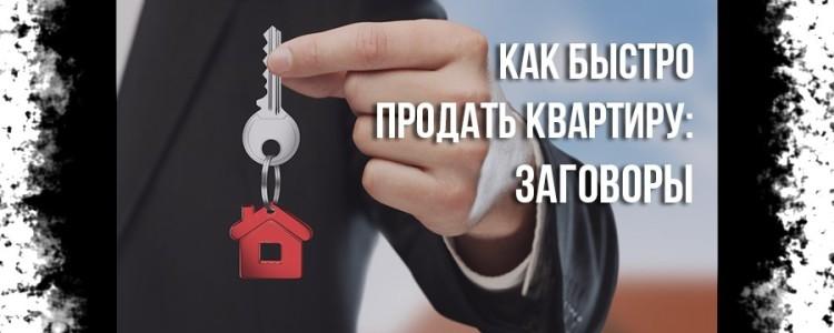 Как продать квартиру быстро и выгодно — приметы и поверья