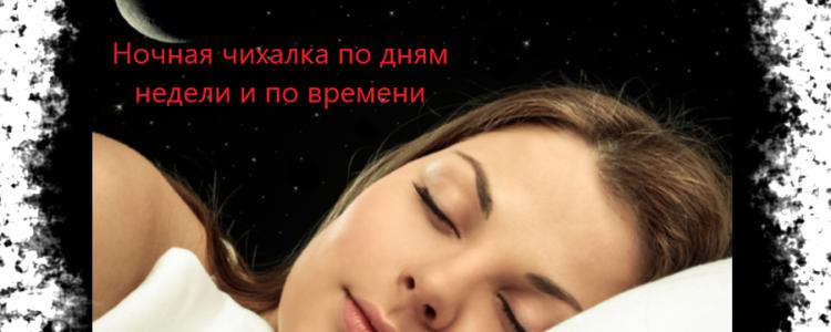 Ночная чихалка по дням недели и по времени