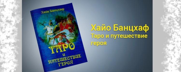 Хайо Банцхаф — самоучитель по таро и другие книги известного таролога