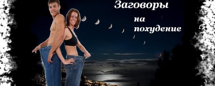 Заговоры на похудение и уменьшение лишнего веса