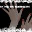 Характер по пальцам человека — как узнать по форме и длине