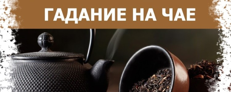 Гадание на чае на ближайшее будущее — значение и толкование символов