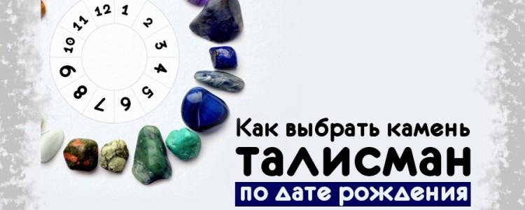 Камни талисманы по дате рождения для женщин и мужчин