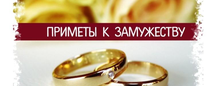 Приметы на замужество — как поскорее выйти замуж