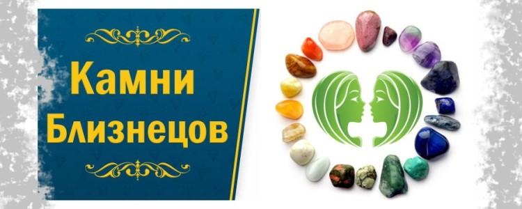 Камни талисманы для женщин Близнецов по гороскопу