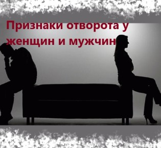 Признаки отворота у женщин и мужчин и их последствия