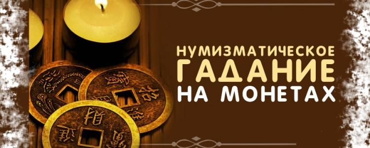 Гадание на монетах на будущее в домашних условиях
