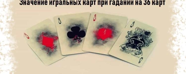 Трактовка игральных карт в гадании — значение каждой карты