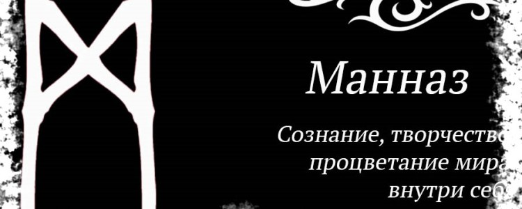 Руна Манназ — её значение и толкование в любви и отношениях