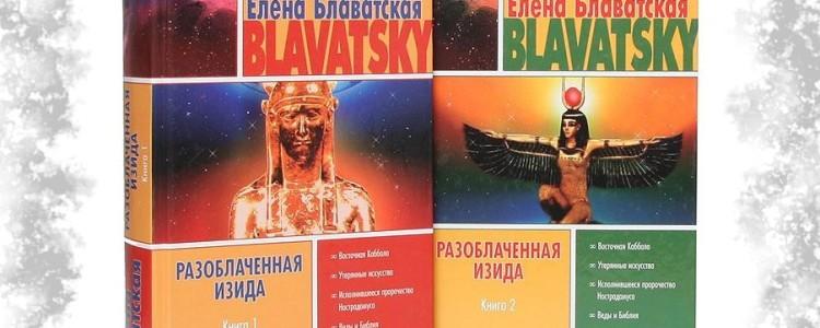 Книги Елены Блаватской — источники тайных знаний