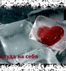 Остуда на себя самостоятельно чтоб разлюбить человека