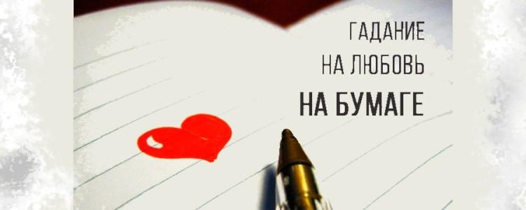 Гадание на листке бумаги с ручкой на любимого парня