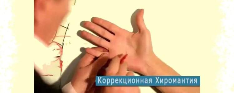 Коррекционная хиромантия — изменение линий на руке